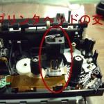 ワープロの印刷が読めない 機種:東芝 JW-V850