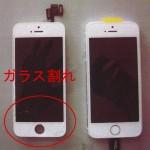 iPhoneのガラスが割れてしまった 機種:iPhone5s