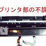 ワープロで印刷ができない 機種:シャープ WD-J200