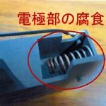 ワープロの電源を切ると文章が復帰しない 機種:書院 WD-A850