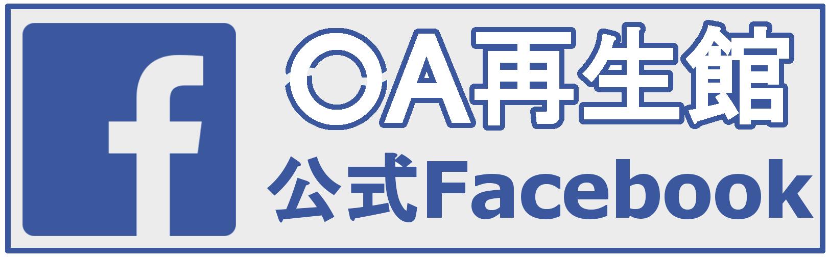 OA再生館公式facebook