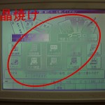 ワープロの画面表示がおかしい 機種:カシオ HX-1