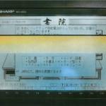 ワープロの液晶画面不良 機種:WD-X500